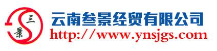 云南人人体育app下载安装苹果版经贸有限公司
